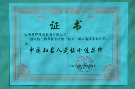 中国知名人造板十佳品牌